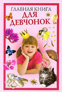 Книга Главная книга для девчонок