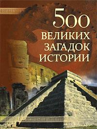 500 великих загадок истории