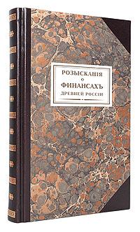 Книга розыскания о финансах древней россии ю а гагемейстер -