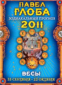 Весы. Зодиакальный прогноз на 2011 год. Павел Глоба