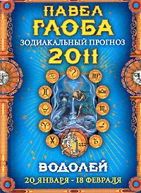 Водолей. Зодиакальный прогноз на 2011 год. Павел Глоба