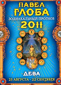 Дева. Зодиакальный прогноз на 2011 год. Павел Глоба