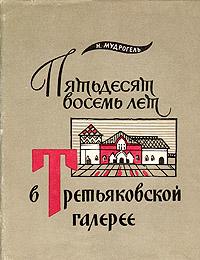 Пятьдесят восемь лет в Третьяковской галерее