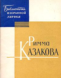 Римма Казакова. Избранная лирика