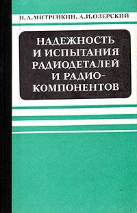 Надежность и испытания радиодеталей и радиокомпонентов