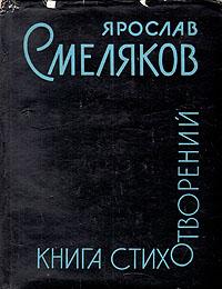 Ярослав Смеляков. Книга стихотворений