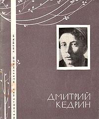 Дмитрий Кедрин. Избранная лирика