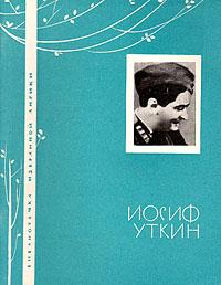 Иосиф Уткин. Избранная лирика