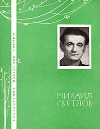 Михаил Светлов. Избранная лирика