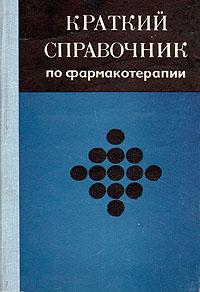 Краткий справочник по фармакотерапии
