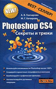 Photoshop CS4. Секреты и трюки ( 978-5-17-067967-6, 978-5-271-28941-5, 978-5-226-02624-9 )