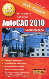 Как выглядит AutoCAD 2010. Самоучитель
