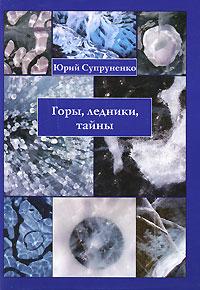 Горы, ледники, тайны. Юрий Супруненко