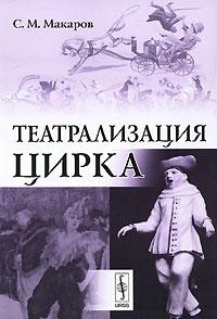 Театрализация цирка ( 978-5-397-01457-1 )