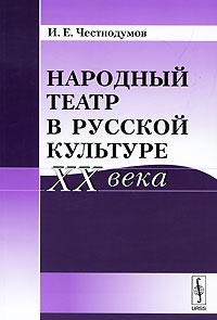 Народный театр в русской культуре XX века