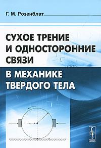 Сухое трение и односторонние связи в механике твердого тела