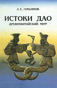 Истоки Дао. Древнекитайский миф. А. Е. Лукьянов