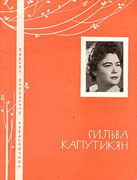 Сильва Капутикян. Избранная лирика