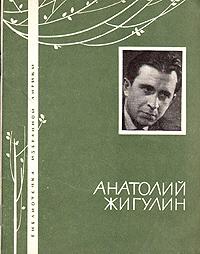 Анатолий Жигулин. Избранная лирика