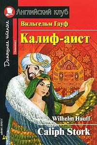 Калиф-аист / Caliph Stork