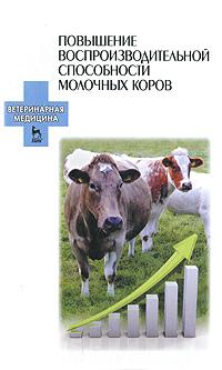 Повышение воспроизводительной способности молочных коров12296407В учебном пособии рассматриваются современные данные науки и практики по проблемам воспроизводства крупного рогатого скота. Изложены биологические основы воспроизведения, дана подробная характеристика основных показателей плодовитости коров, представлены современные требования к воспроизводству стада в молочном скотоводстве. Центральное место уделено анализу паратипических и наследственных факторов повышения воспроизводительной способности, обоснованию оптимальных параметров плодовитости молочных коров. Предназначено для студентов вузов по зооветеринарным специальностям.