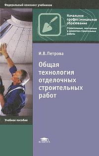 Общая технология отделочных строительных работ ( 978-5-7695-7379-8 )