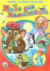 Мама для Мамонтенка ( 978-5-378-02575-6 )