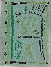 Я. П. Полонский. Стихотворения