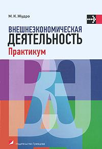 Внешнеэкономическая деятельность. Практикум ( 978-985-6954-02-6 )
