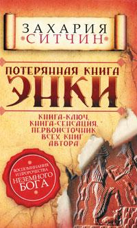 Потерянная книга Энки. Захария Ситчин