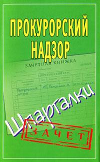 Прокурорский надзор. Шпаргалки ( 978-5-271-46112-5 )