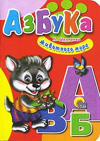 Азбука животного мира ( 978-5-378-00774-5 )