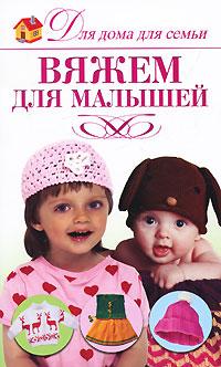 Вяжем для малышей ( 978-5-17-060907-9, 978-5-271-24574-9, 978-5-4215-0833-5 )