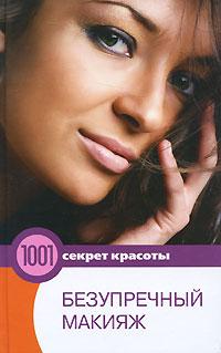 Безупречный макияж ( 978-5-486-03600-2 )