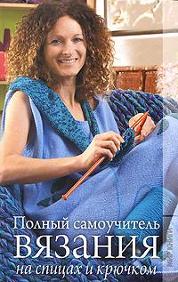 Книга Полный самоучитель вязания на спицах и крючком