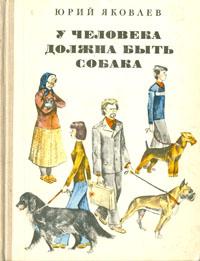 У человека должна быть собака12296407Эта книга населена самыми различными существами: и собаками, и медведями, и львами. Но главные герои здесь - люди. Люди, которые в общении с четвероногими проявляют замечательные качества: мужество, верность, дружбу, ласку, любовь. Большинство героев этой книги - дети. Это они заводят удивительную дружбу с четвероногими существами и в общении с ними растут настоящими людьми. Эта книга о дружбе и верности.
