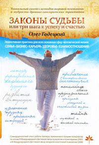 Книга Законы судьбы, Или три шага к успеху и счастью