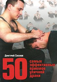 50 ����� ����������� ������� ������� �����