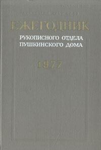 Ежегодник Рукописного отдела Пушкинского Дома на 1977 год