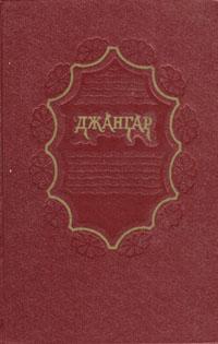 Джангар. Калмыцкий народный эпос