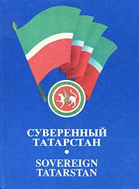 Суверенный Татарстан
