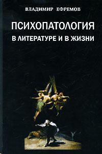 Психопатология в литературе и в жизни
