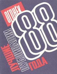 Огонек-88. Лучшие публикации года