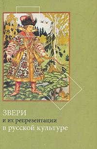 Звери и их репрезентации в русской культуре