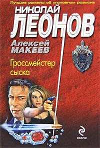 Гроссмейстер сыска. Николай Леонов, Алексей Макеев