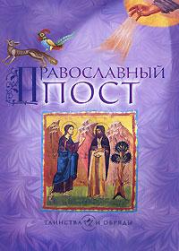 Православный пост ( 978-5-7533-0387-5 )