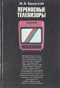 Zakazat.ru: Переносные телевизоры. М. А. Бродский