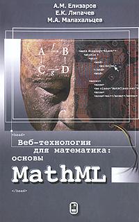 Веб-технологии для математика: основы MathML ( 978-5-9221-1220-8 )