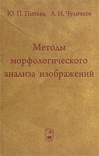 Методы морфологического анализа изображений