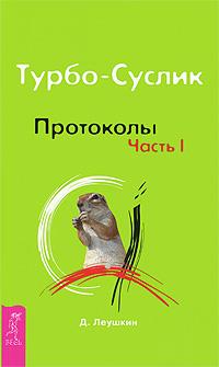 Турбо-Суслик. Протоколы. Часть 1